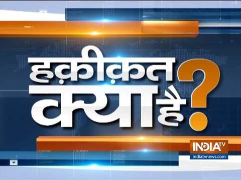 देखिये इंडिया टीवी का स्पेशल शो 'हकीक़त क्या है' | 22 जुलाई, 2019