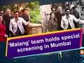 'Malang' team holds special screening in Mumbai