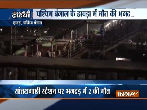 पश्चिम बंगाल: हावड़ा में संतरागाछी रेलवे स्टेशन पर मची भगदड़, दो लोगों की मौत, 14 घायल