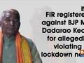 FIR registered against BJP MLA Dadarao Keche for allegedly violating lockdown norms