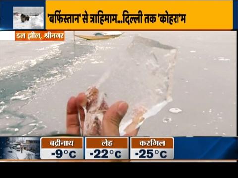 कश्मीर की प्रसिद्ध डल झील आंशिक रूप से जमी, श्रीनगर में रात का न्यूनतम तापमान 8.4 डिग्री सेल्सियस दर्ज किया गया