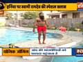 Know the treatment of Hernia from Swami Ramdev