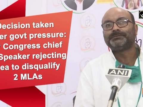 Decision taken under govt pressure: UP Congress chief on Speaker rejecting plea to disqualify 2 MLAs
