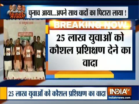 हरियाणा चुनाव 2019: चंडीगढ़ में भाजपा ने जारी किया अपना घोषणा पत्र