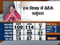 BJP has worked a lot, I hope next party takes those policies and works forward: Vasundhara Raje
