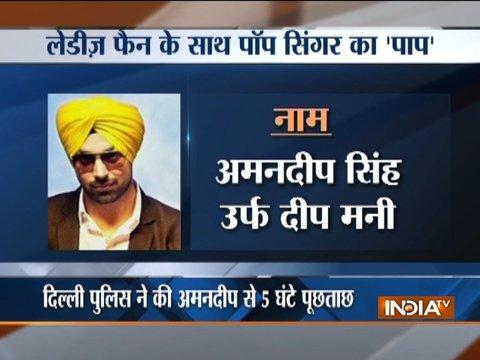 पंजाबी पॉप गायक अमनदीप सिंह पर उनकी फीमेल फैन ने लगाया रेप का आरोप