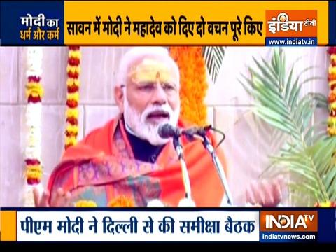 देखिये इंडिया टीवी का स्पेशल शो हकीकत क्या है | 15 जुलाई, 2020