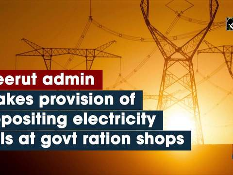 Meerut admin makes provision of depositing electricity bills at govt ration shops