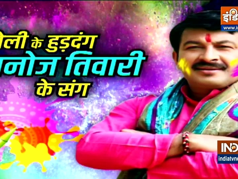 Manoj Tiwari leaves no stone unturned in making Holi 2021 celebrations 'dhamakedaar'