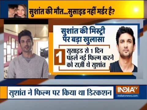 सुशांत सिंह राजपूत ने निधन से एक दिन पहले 2 बड़े निर्माताओं के साथ स्क्रिप्ट पर चर्चा की थी
