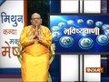 Bhavishyavani | July 17, 2018 ( Full )