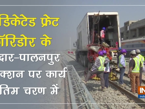 DFCCIL conducts inspection run on Madar-Palanpur section