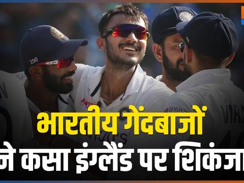 IND vs ENG : भारतीय गेंदबाजों ने कसा इंग्लैंड पर शिकंजा, चाय तक इंग्लैंड 81/4
