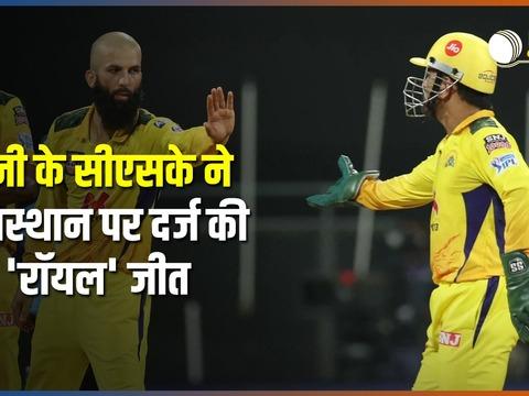IPL 2021 : चेन्नई सुपरकिंग्स ने राजस्थान रॉयल्स को 45 रन से हराकर सीजन-14 में दर्ज की दूसरी जीत