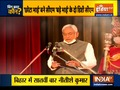Haqikat Kya Hai: Nitish Kumar takes oath as Bihar CM for 7th time