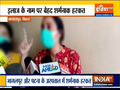 Bihar: Covid victim's wife alleges molestation, O2 scams in hospitals