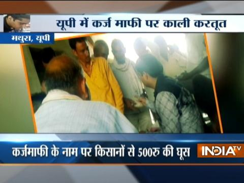 Uttar Pradesh: Govt Official caught taking bribe from famers in Mathura to waive loan