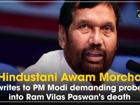 Hindustani Awam Morcha writes to PM Modi demanding probe into Ram Vilas Paswan's death