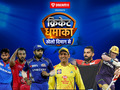 IPL 2021: 'Khelo Dimaag se' with Cricket Dhamaka, coming soon on India TV!