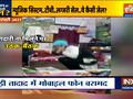 Criminals enjoy a luxurious life in Bihar jail   Watch Video