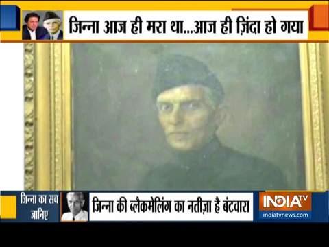 देखिए, मोहम्मद अली जिन्ना पर इंडिया टीवी का खास शो