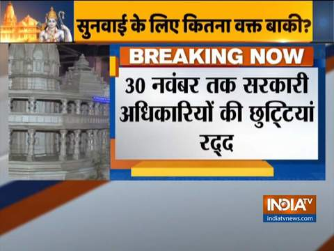 यूपी: सरकारी कर्मचारियों की छुट्टी 30 नवंबर तक रद्द की गयी