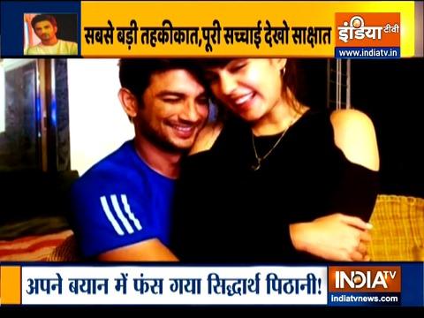 देखिये इंडिया टीवी का स्पेशल शो हकीकत क्या है | 13 अगस्त, 2020