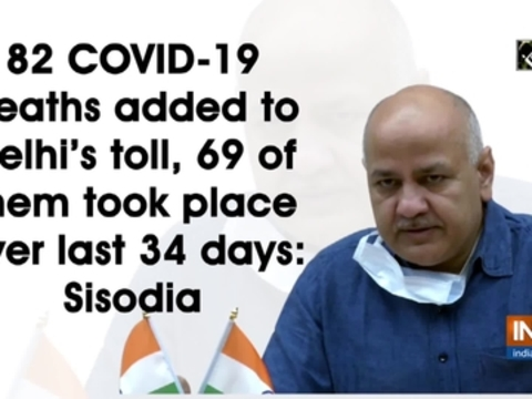 82 COVID-19 deaths added to Delhi's toll, 69 of them took place over last 34 days: Sisodia