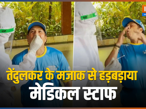 Sachin Tendulkar pranks medical staff during his COVID-19 test