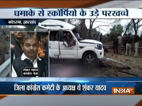 Congress leader, bodyguard killed in bomb blast in Jharkhand