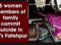 5 women members of family commit suicide in UP's Fatehpur