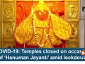 COVID-19: Temples closed on occasion of 'Hanuman Jayanti' amid lockdown