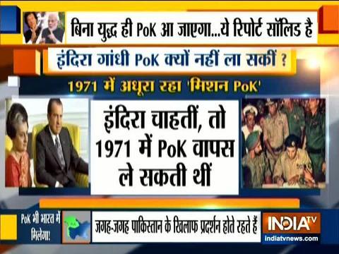 पाकिस्तान अधिकृत कश्मीर पर देखिए इंडिया टीवी की EXCLUSIVE रिपोर्ट