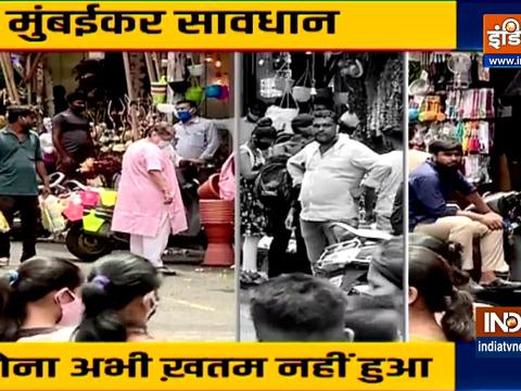 थर्ड वेव की अटकलों के बीच मुंबई में बिना मास्क के दिखे लोग