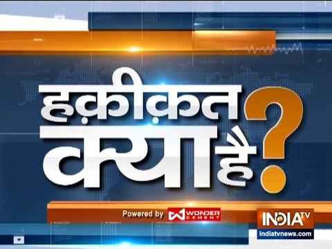 देखिये इंडिया टीवी का स्पेशल शो 'हकीक़त क्या है' | 15 अक्टूबर, 2019