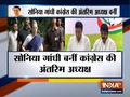 CWC meeting: Sonia Gandhi became party's interim President