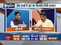 Kurukshetra: Debate on Congress vs BJP ahead of Assembly Election results