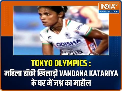 Tokyo Olympics : महिला हॉकी खिलाड़ी वंदना कटारिया के घर में जश्न का माहौल
