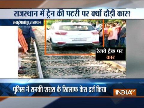 सवाई माधोपुर में एक शख्स ने रेलवे ट्रैक पर चलाई कार