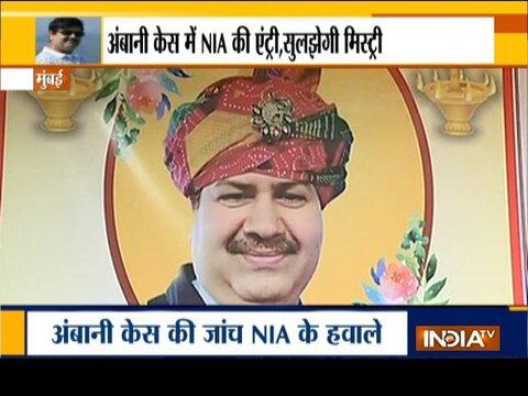NIA to probe explosives recovery case near Mukesh Ambani's house in Mumbai