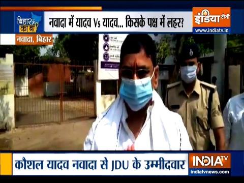 Bihar Assembly Polls 2020: जानिए किस पार्टी को मिलेगा नवादा के मतदाताओं का समर्थन ?