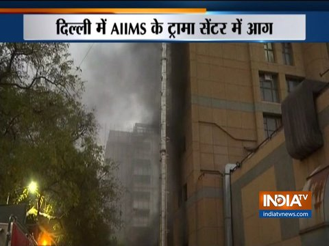 दिल्ली: AIIMS ट्रॉमा सेंटर के ऑपरेशन थिएटर में लगी भीषण आग