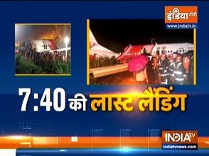 देखिये, कैसे केरल के कोझिकोड में दुर्घटनाग्रस्त हुआ एअर इंडिया एक्सप्रेस का विमान