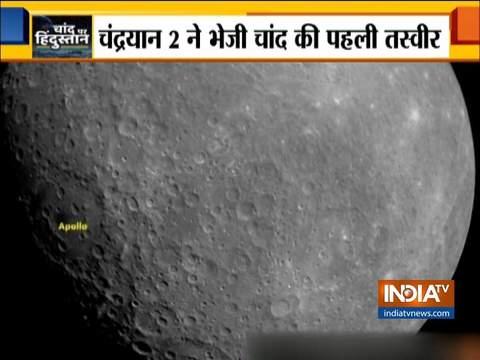 चंद्रयान 2 ने भेजी चांद की पहली तस्वीर