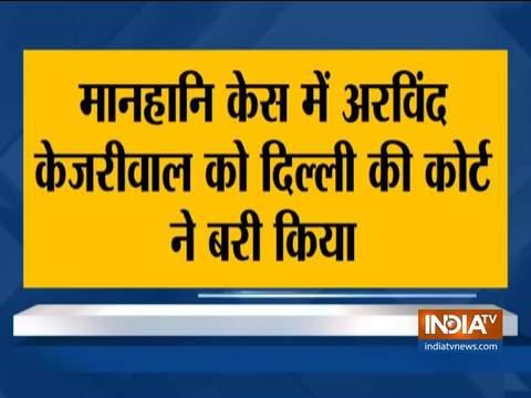 भाजपा सांसद रमेश बिधूड़ी द्वारा दायर मानहानि मामले में दिल्ली की अदालत ने अरविंद केजरीवाल को बरी कर दिया