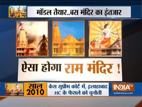 अयोध्या में SC के फैसले से पहले राम मंदिर बनाने की तैयारी ज़ोरों पर
