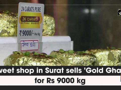 Sweet shop in Surat sells 'Gold Ghari' for Rs 9000 kg
