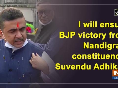 I will ensure BJP victory from Nandigram constituency: Suvendu Adhikari