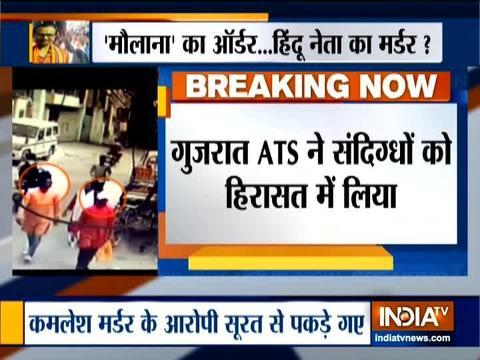 कमलेश तिवारी हत्याकांड में गुजरात एटीएस ने 6 संदिग्धों को पकड़ा