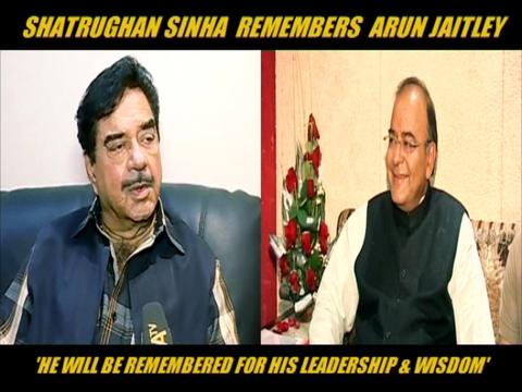 शत्रुघ्न सिन्हा ने पूर्व वित्त मंत्री अरुण जेटली के निधन पर शोक व्यक्त किया